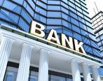 درز اطلاعات ۷۰۰ مشتری بزرگ یک بانک ایرانی
