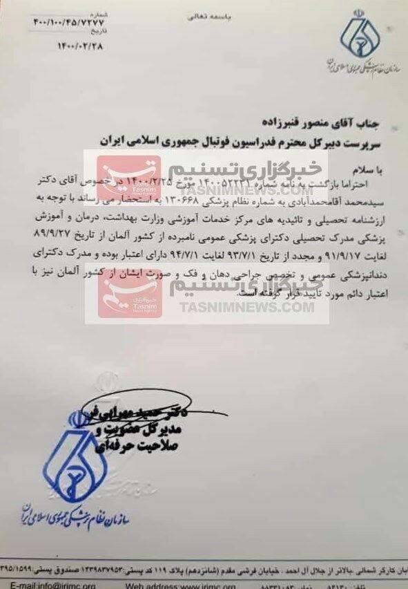 عکس  پزشک مدنظر استقلال مدرک لازم را ندارد/ ادعای فرهاد هم پوچ شد