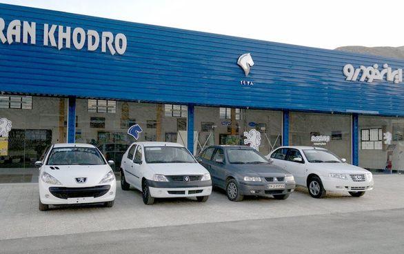 آغاز فروش فوق العاده ایران خودرو از فردا | اسامی خودروها