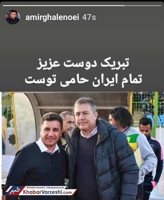 پیام قلعه نویی به اسکوچیچ: ایران حامی توست