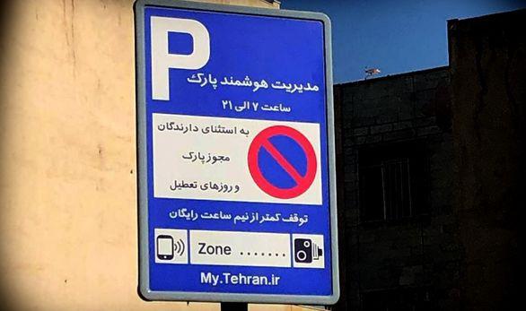 همه چیز درباره پولی شدن پارک خودرو در تهران
