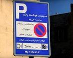 جریمه پارک حاشیه ای برای مالکان برخی خودروها صادر شد (عکس)