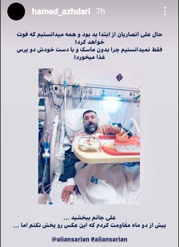 یک استوری بحث برانگیز/ اولین تصویری که از علی انصاریان در بیمارستان منتشر شد