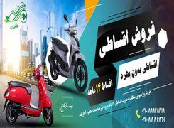 فروش ویژه موتورسیکلت های روز ایران