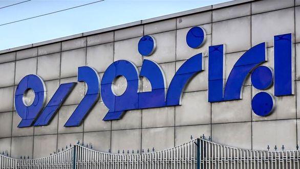 پیش فروش جدید ایران خودرو با 4 محصول