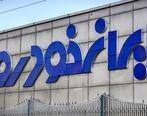 طرح تبدیل محصولات ایران خودرو (ویژه فروردیت 1400)