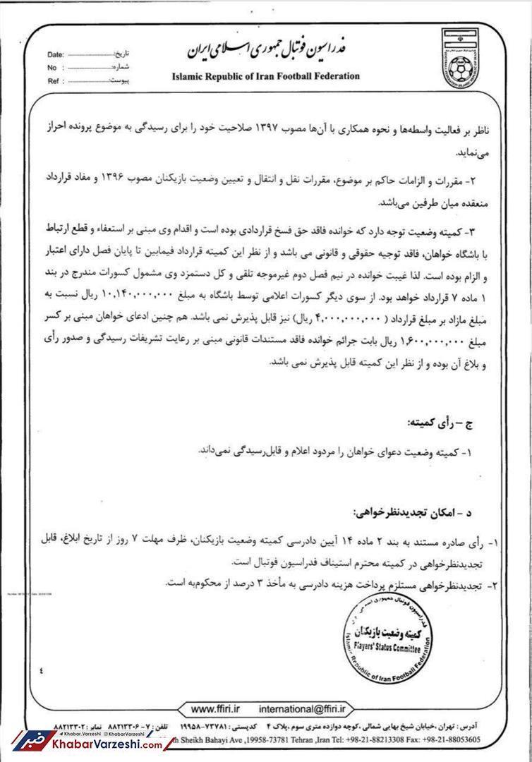 سنگین ترین جریمه ممکن برای محمود فکری!