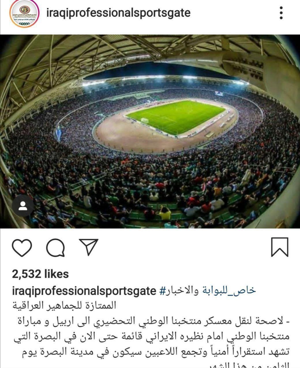 مکان دیدار تیم ملی فوتبال ایران مقابل عراق تغییر نمیکند