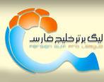 جدول امروز لیگ برتر بعد از باخت استقلال