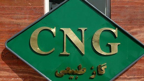 استفاده از سوخت CNG به خودرو آسیب می رساند؟