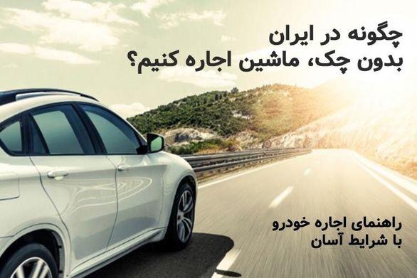 اجاره ماشین بدون چک در ایران چگونه است؟