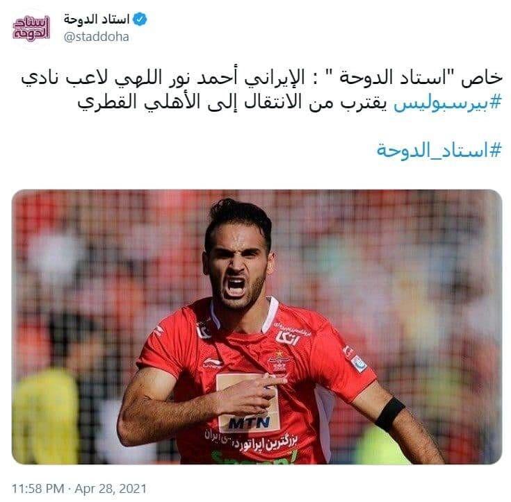 یک بازیکن دیگر پرسپولیس در راه قطر/ نوراللهی در آستانه حضور در الاهلی