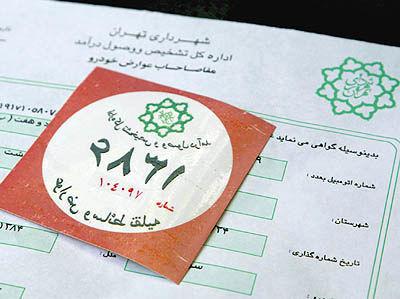 جریمه تاخیر در پرداخت عوارض خودرو