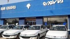 قیمت تمام محصولات ایران خودرو در بازار / شنبه 21 مهر