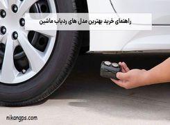 معرفی 5 مدل بهترین ردیاب خودرو در ایران