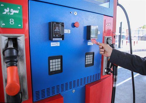 دلیل گم شدن سهمیه بنزین از کارت سوخت چیست؟