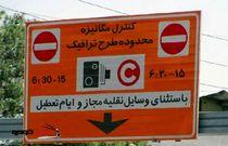جزئیات اجرای دو طرح ترافیکی پایتخت از امروز