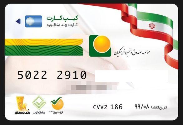 اعطای کارت خرید اعتباری به اعضای صندوق ذخیره فرهنگیان تا سقف ۵۰ میلیون