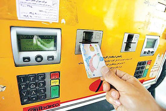 مدارک مورد نیاز برای دریافت کارت سوخت المثنی