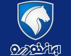 آغاز فروش فوری و اعتباری دو محصول ایران خودرو (7 شهریور 98)