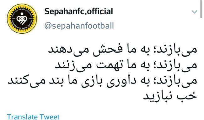 توئیت باشگاه سپاهان