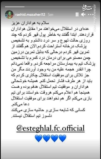 واکنش مظاهری به خبر قهر از تمرین استقلال