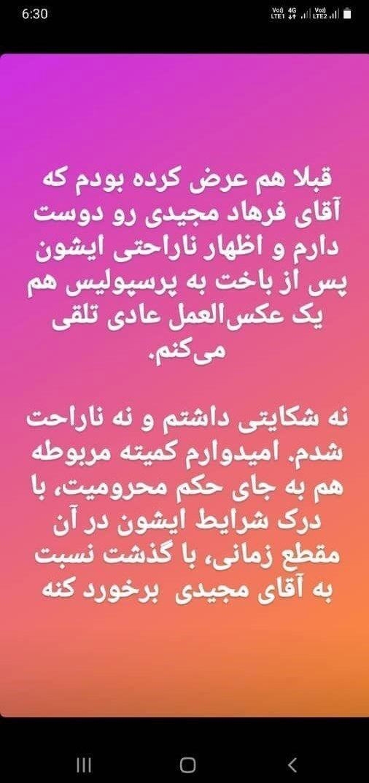عکس  واکنش آذری جهرمی به محرومیت مجیدی/ آقای وزیر درخواست گذشت کرد
