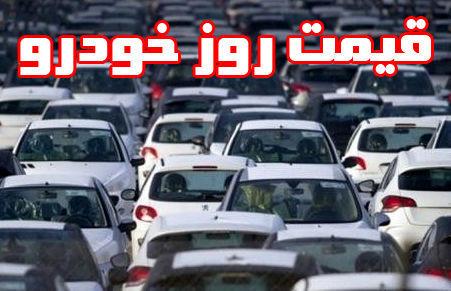 قیمت خودرو /  قیمت کارخانه و بازار تمام خودروهای داخلی (چهارشنبه 16 مرداد 1398) / قیمت نیمروز