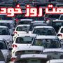 قیمت خودرو/ قیمت کارخانه و بازار تمام خودروهای داخلی (چهارشنبه 7 آذر 1397)/ قیمت نیم روز