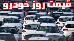 قیمت خودرو/ قیمت بازار و کارخانه تمام خودروهای داخلی (دوشنبه 14 آبان 1397)/ قیمت صبح