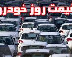 قیمت خودرو/ قیمت کارخانه و بازار تمام خودروهای داخلی (شنبه 24 آذر 1397)/ قیمت نیم روز