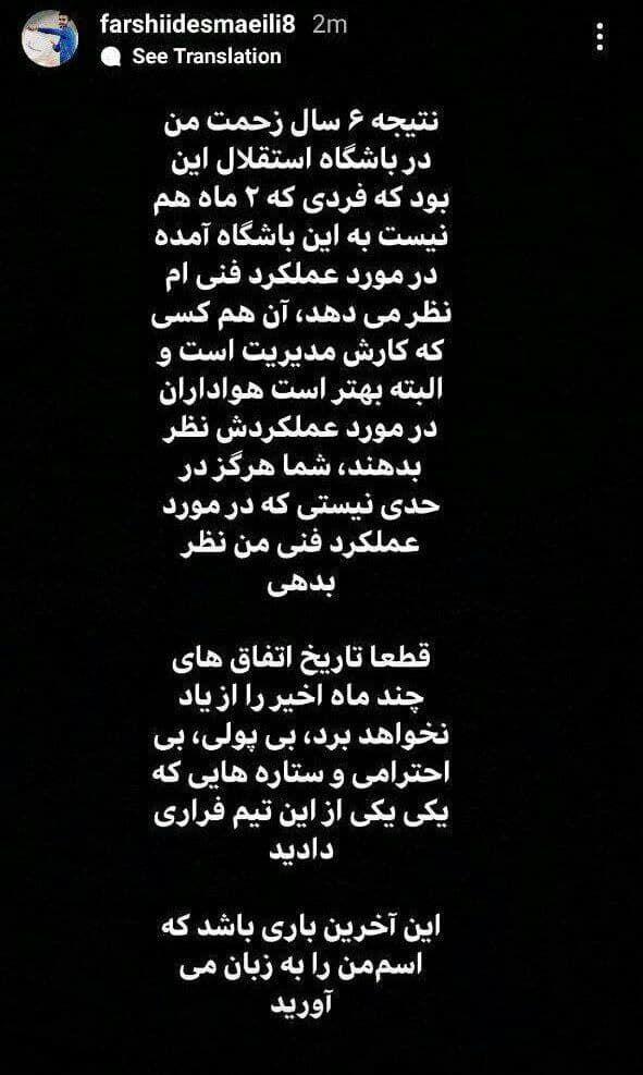 حمله شدید فرشید اسماعیلی به رئیس هیئت مدیره استقلال؛ آخرین بار باشد که درباره من نظر دادی/ در حد حرف هایی که زدی نیستی!