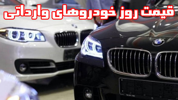 قیمت خودرو/ قیمت نمایندگی و بازار تمام خودروهای وارداتی (دوشنبه 15 بهمن 1397)