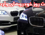 قیمت خودرو/ قیمت نمایندگی و بازار تمام خودروهای وارداتی (چهارشنبه 14 آذر 1397)