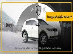 با بهترین دوربین ثبت وقایع خودرو آشنا شوید!